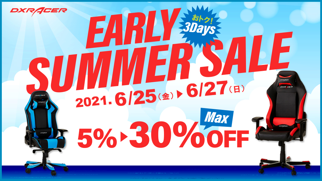 EARLY SUMMER セール開催