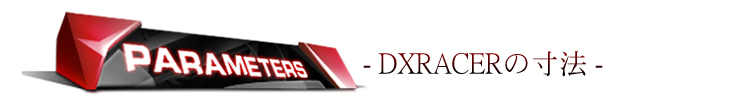 DXRACERの寸法