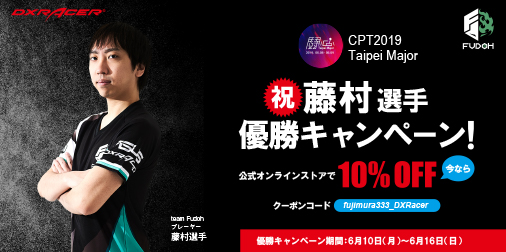 藤村選手 優勝おめでとうキャンペーン