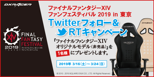 ファイナルファンタジーXIVファンフェスティバル2019 in 東京