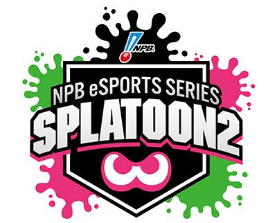 NPB eスポーツシリーズスプラトゥーン2