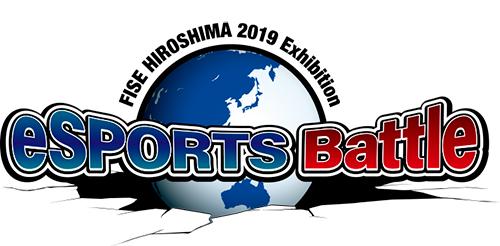 FISE HIROSHIMA 2019 Exhibition eSPORTS Battle
