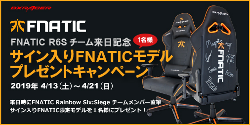 DXRacer FNATIC Limited Editionプレゼントキャンペーン