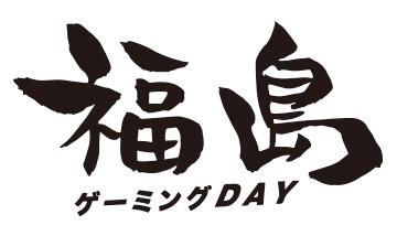 福島ゲーミングDAY