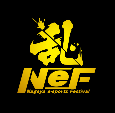 乱(LAN)by Nagoya e-Sports Festival