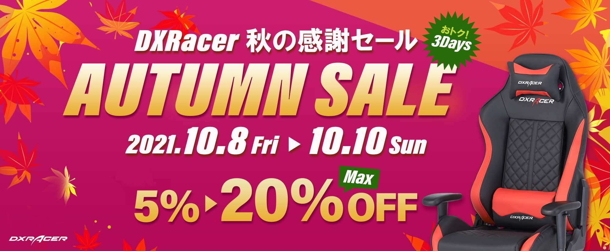 DXRacer秋の感謝セール開催