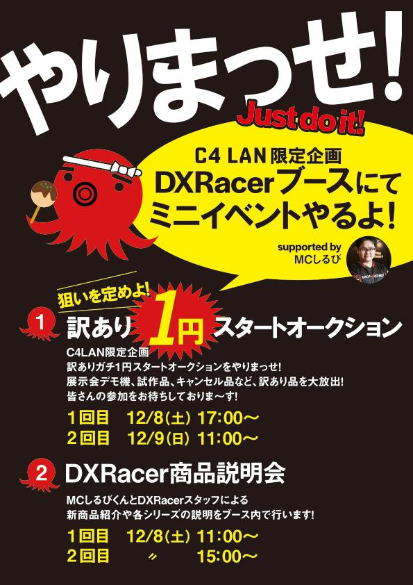 C4LANDXRacerブースイベント